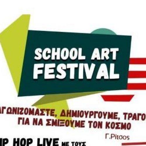 Θεσσαλονίκη: 1ο School Art Festival - Κάλεσμα  Συντονιστικής Επιτροπής Μαθητών
