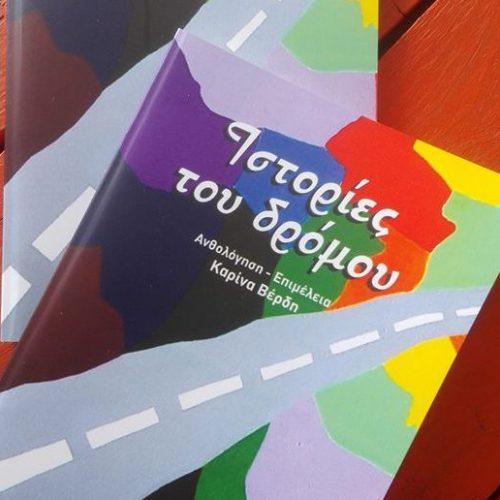 """""""Ιστορίες του δρόμου"""" - Ανθολογία διηγημάτων δεκατριών συγγραφέων"""