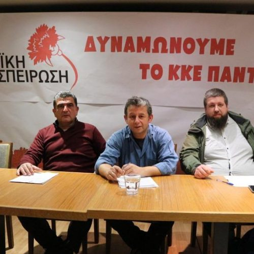 Οι θέσεις της  Λαϊκής Συσπείρωσης  για τις Δημοτικές & Περιφερειακές Εκλογές σε ανοιχτή  συγκέντρωση στη Βέροια