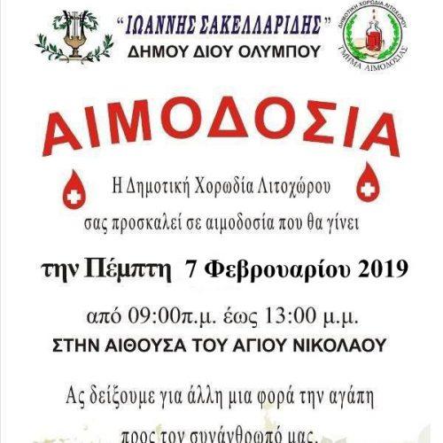 Πρόσκληση για αιμοδοσία από τη Δημοτική Χορωδία Λιτοχώρου