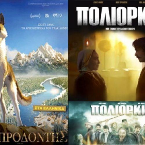 Το πρόγραμμα του κινηματογράφου ΣΤΑΡ στη Βέροια, από Πέμπτη  7  έως και Τετάρτη  13 Φεβρουαρίου