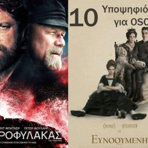 Το πρόγραμμα του κινηματογράφου ΣΤΑΡ στη Βέροια, από Πέμπτη 28 Φεβρουαρίου έως και Τετάρτη 6 Μαρτίου