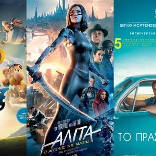 Το πρόγραμμα του κινηματογράφου ΣΤΑΡ στη Βέροια, από Πέμπτη  14   έως και Τετάρτη 20 Φεβρουαρίου