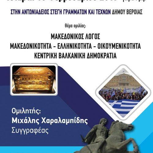 Κάλεσμα από την Επιτροπή Φορέων για τη Μακεδονία στην ομιλία του Μιχάλη Χαραλαμπίδη στη Βέροια
