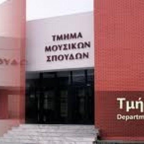 ΑΣΕ: Η κυβέρνηση αδιαφορεί και εμπαίζει  τους μαθητές που θέλουν να εισαχθούν στα Τμήματα Μουσικών Σπουδών