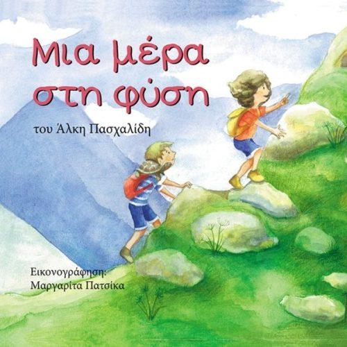 """Άλκης Πασχαλίδης """"Μια Μέρα Στη Φύση"""". Παρουσίαση βιβλίου για παιδιά στη Δημόσια Βιβλιοθήκη της Βέροιας"""