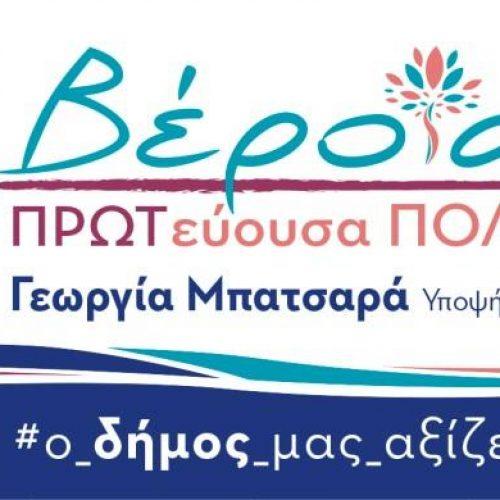 """Γεωργία Μπατσαρά: """"Βέροια ΠΡΩΤεύουσα ΠΟΛΗ"""" - Ονόματα πολιτών που υπογράφουν  την Ιδρυτική Διακήρυξη"""