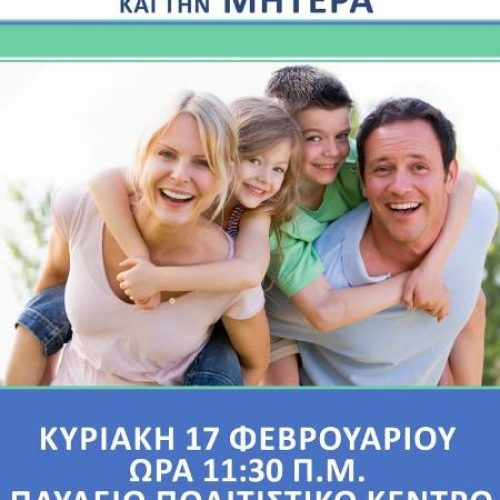 Γιορτή για την οικογένεια και την μητέρα από τη Μητρόπολη