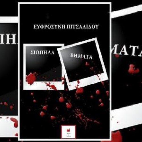 """Ευφροσύνη Πιτσαλίδου """"Σιωπηλά Βήματα"""",  Μυθιστόρημα"""
