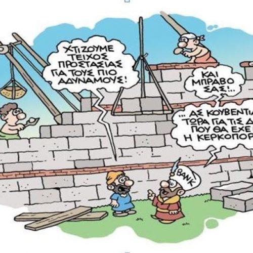 """Οι γελοιογράφοι σχολιάζουν: """"Το... τείχος προστασίας"""" - Πάνος Ζάχαρης"""