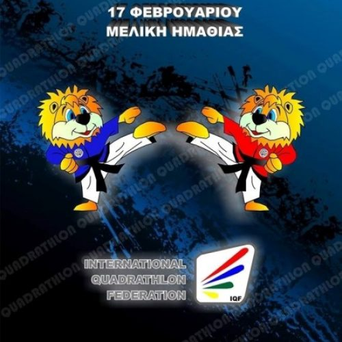 "O Αθλητικός Σύλλογος ""Ανάληψη"" διοργανώνει Διασυλλογικό Πρωτάθλημα Τετράθλου  στη Μελίκη"