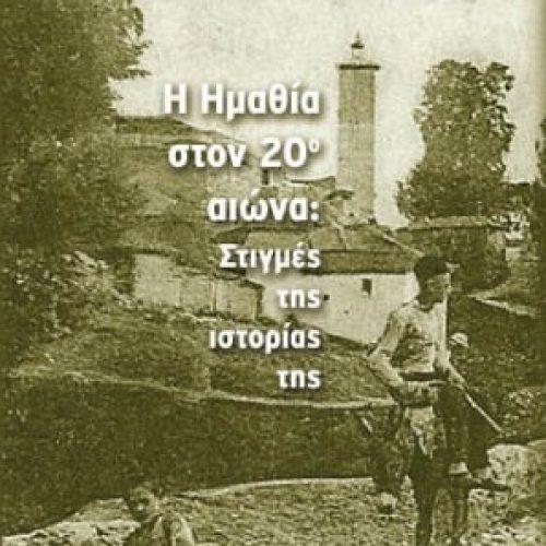 """Στον Προμηθέα παρουσιάζεται το βιβλίο του Αλέκου Χατζηκώστα: """"Η Ημαθία στον 2ο αιώνα: Στιγμές της ιστορίας της"""""""