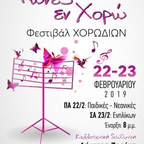 """""""Φωνές  Εν Χορώ"""" - διήμερο χορωδιακό  φεστιβάλ από την ΚΕΠΑ Δήμου Βέροιας"""