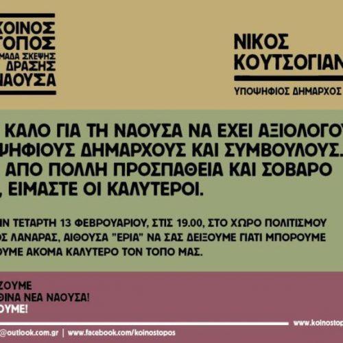 Πρόσκληση στην πρώτη ανοιχτή εκδήλωση της δημοτικής παράταξης Κοινός Τόπος Νάουσα