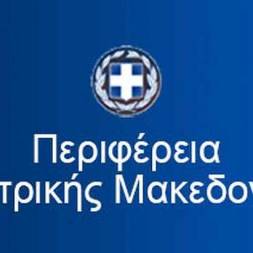 Συνεδριάζει στη Βέροια το Περιφερειακό Συμβούλιο  Κ.  Μακεδονίας