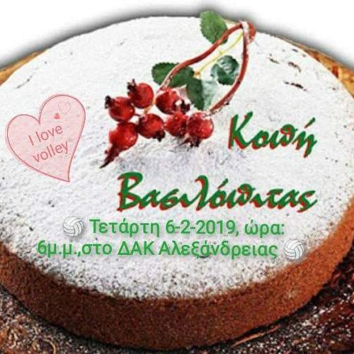 Πρόσκληση στην κοπή πίτας του τμήματος βόλεϊ του ΓΑΣ Αλεξάνδρειας