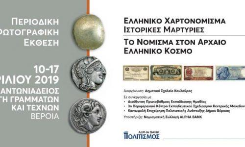 """""""Το νόμισμα στον αρχαίο ελληνικό κόσμο"""". Έκθεση του Δημοτικού Σχολείου Κουλούρας στη Στέγη"""
