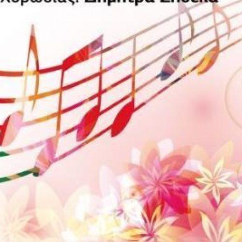 Παίζουμε Μουσική για τον Αντωνάκη -  Συναυλία για Φιλανθρωπικό σκοπό στη Βέροια
