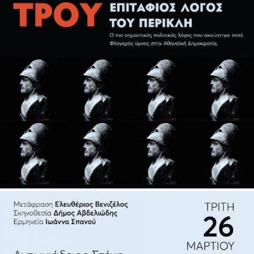 """""""Εβδομάδα Θεάτρου 2019"""" στη Βέροια - """"Επιτάφιος Λόγος του Περικλή"""", Τρίτη 26 Μαρτίου"""