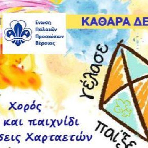 Ένωση Παλαιών Προσκόπων Βέροιας: Καθαρά Δευτέρα κούλουμα στο Κατασκηνωτικό Κέντρο Καστανιάς