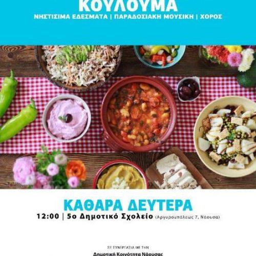 Πρόσκληση για τα κούλουμα από την  Εύξεινο Λέσχη  Νάουσας
