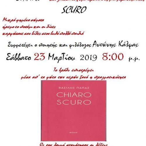 ΚυριώΤισσας ΟυΤοπία: Παρουσίαση ποιητικής συλλογής CHIAROSCURO του Βασίλη Παπά