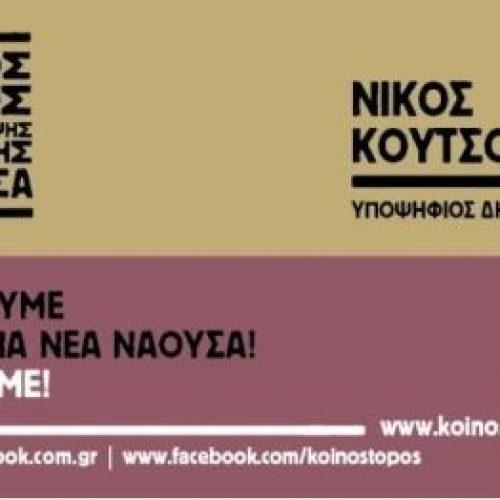 """""""Κοινός Τόπος"""" - Νίκος Κουτσογιάννης: Παρουσίαση υποψηφίων, Τετάρτη 27 Μαρτίου"""