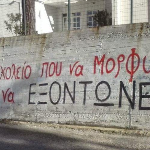 """ΑΣΕ - ΠΑΜΕ Ημαθίας: """"Νέο(!) Λύκειο - Αποστεωμένο Λύκειο"""
