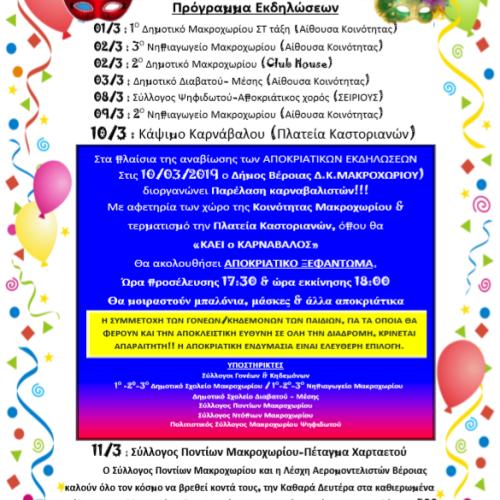 Απόκριες 2019 στο Μακροχώρι - Το πρόγραμμα των εκδηλώσεων