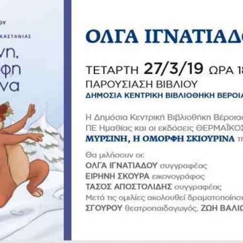 Παρουσίαση παραμυθιού της Όλγας Ιγνατιάδου στη Δημόσια Βιβλιοθήκη της Βέροιας, Τετάρτη 27 Μαρτίου