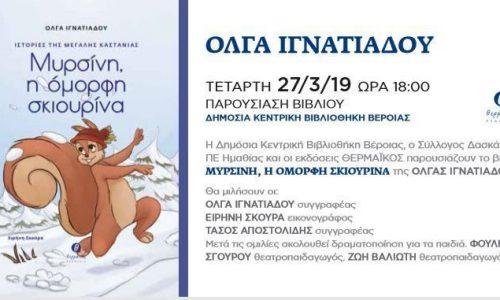Παρουσίαση παραμυθιού της Όλγας Ιγνατιάδου στη Δημόσια Βιβλιοθήκη της Βέροιας