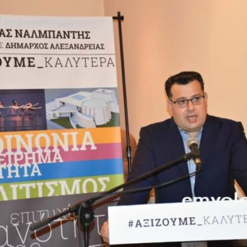 """Κώστας Ναλμπάντης: """"Θα διεκδικήσουμε οικόπεδα που ανήκουν στο Δήμο Αλεξάνδρειας"""""""