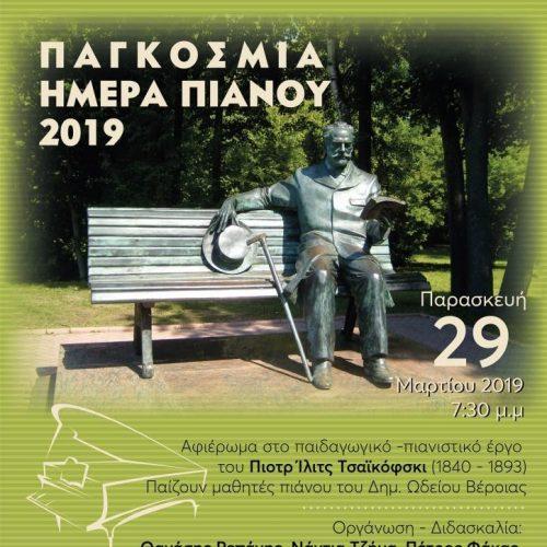 Εκδήλωση του Δημοτικού Ωδείου Βέροιας για την Παγκόσμια Ημέρα Πιάνου