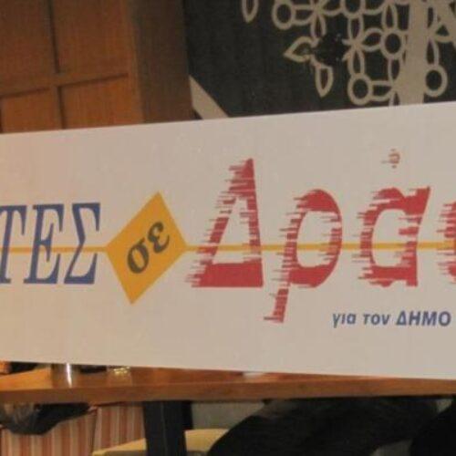 """Πολίτες σε Δράση: """"Χαιρετίζουμε την εξαιρετική συγκέντρωση και παρουσία του Αντώνη Μαρκούλη"""""""