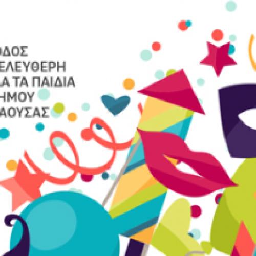 Παιδικό μασκέ πάρτι την Δευτέρα 4 Μαρτίου στη Νάουσα