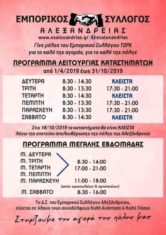 1f0f645f6eee Θερινό και Πρόγραμμα Πάσχα Λειτουργίας Καταστημάτων Αλεξάνδρειας ...