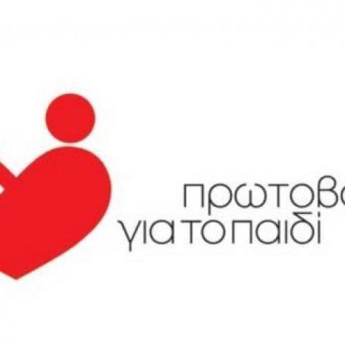 """Πρόσκληση της """"Πρωτοβουλίας για το Παιδί"""" σε επαναληπτική Γενική Συνέλευση"""