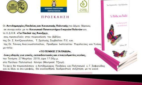 """Βιβλιοπαρουσίαση στη Βέροια. Σ. Χατζηνικολάου,  Τ. Αναγνωστοπούλου """"Το πένθος στα παιδιά"""""""