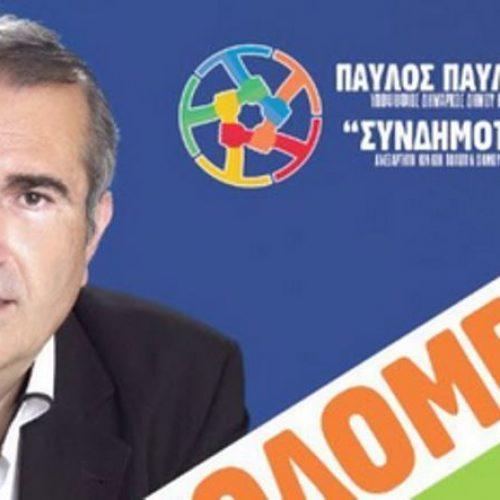 """Παύλος Παυλίδης - """"Συνδημότες"""": Το πρόγραμμα για υποδομές και τεχνικά έργα στο Δήμο Βέροιας"""
