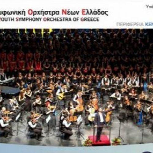 Πρεμιέρα - Συναυλία της Συμφωνικής Ορχήστρας Νέων Ελλάδος