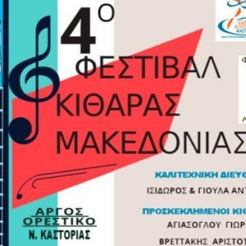 19 & 20 Απριλίου το  4ο Φεστιβάλ Κιθάρας Μακεδονίας στο Άργος Ορεστικό