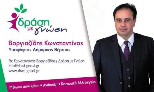 """""""Δράση με Γνώση"""" - Κωνσταντίνος  Βοργιαζίδης: Πρόσκληση σε ανοιχτή εκδήλωση"""
