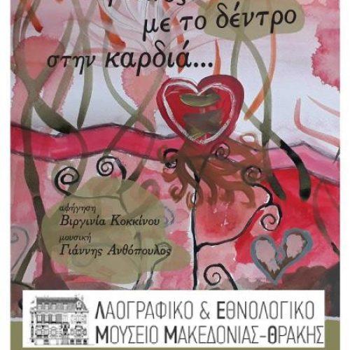 Παράσταση με αφορμή την Παγκόσμια Ημέρα Αφήγησης στο Λαογραφικό και Εθνολογικό Μουσείο Μακεδονίας Θράκης