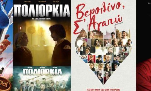 Το πρόγραμμα του κινηματογράφου ΣΤΑΡ στη Βέροια, από Πέμπτη 21 έως και Τετάρτη 27 Μαρτίου