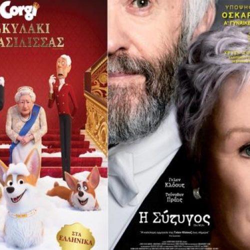Το πρόγραμμα του κινηματογράφου ΣΤΑΡ στη Βέροια, από Πέμπτη  7 έως και Τετάρτη 13 Μαρτίου