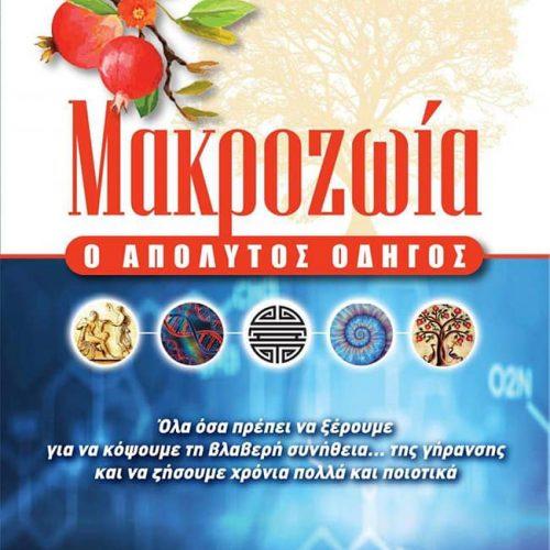 """Παρουσίαση βιβλίου. Ρούλα Γκόλιου """"Μακροζωία -  Ο Απόλυτος Οδηγός"""",  Γκαλερί Παπατζίκου, Κυριακή 24 Μαρτίου"""