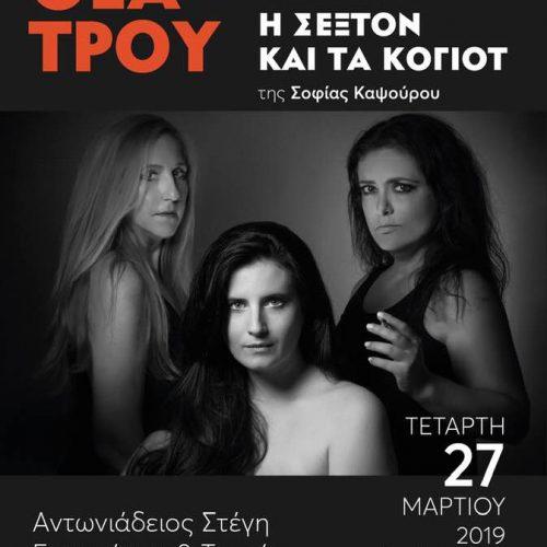 """Εβδομάδα Θεάτρου 2019 στη Βέροια: """"Η Σέξτον και τα Κογιότ"""" της Σοφίας Καψούρου"""