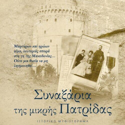 """Παρουσίαση βιβλίου στη Βέροια. Θοδωρή Παπαθεοδώρου   """"Συναξάρια της μικρής Πατρίδας"""""""