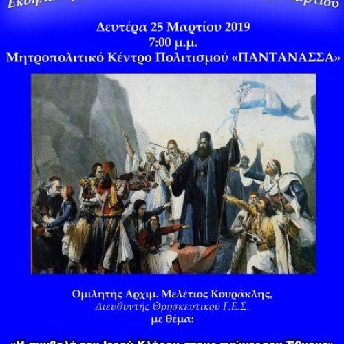 Εκδήλωση της Μητρόπολης για την 25η Μαρτίου στη  Νάουσα: «Ἡ συμβολή τοῦ Ἱεροῦ Κλήρου στούς ἀγῶνες τοῦ Ἔθνους»