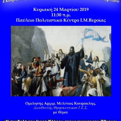 Εκδήλωση της Μητρόπολης για την 25η Μαρτίου στη Βέροια: «Ἡ συμβολή τοῦ Ἱεροῦ Κλήρου στούς ἀγῶνες τοῦ Ἔθνους»